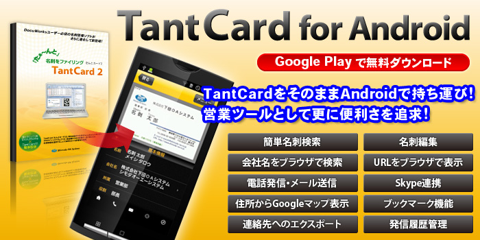 TantCard for Android