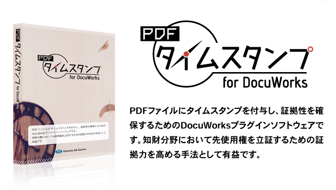 PDFタイムスタンプ for DocuWorks